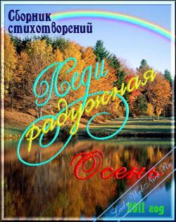 Леди Радужная Осень. Сборники поэзии