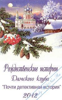 Рождественские истории Дамского клуба 2012. Сборники любовных романов