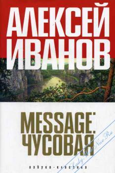 Message: Чусовая. Иванов Алексей