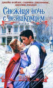 Снежная ночь с незнакомцем. Сборники любовных романов