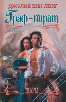 Граф-пират. Лонг Джулия Энн