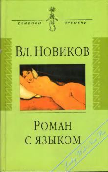 Три эссе. Новиков Владимир