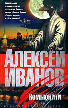Комьюнити. Иванов Алексей
