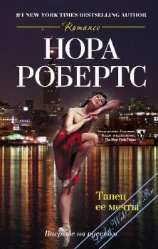 Танец ее мечты. Робертс Нора