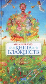 Книга Блаженств. Ривелотэ Анна
