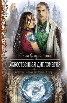 Божественная дипломатия. Фирсанова Юлия