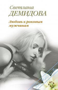 Любовь к роковым мужчинам. Демидова Светлана