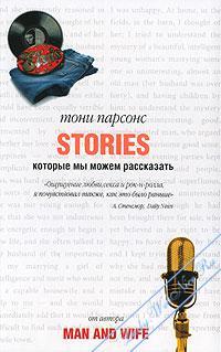 Stories, или Истории, которые мы можем рассказать. Парсонс Тони