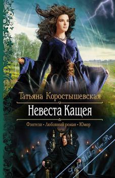 Невеста Кащея. Коростышевская Татьяна