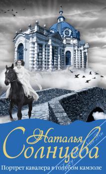 Портрет кавалера в голубом камзоле. Солнцева Наталья