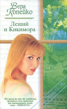 Леший и Кикимора. Копейко Вера