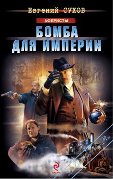 Бомба для империи. Сухов Евгений
