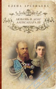 Любовь и долг Александра III. Арсеньева Елена