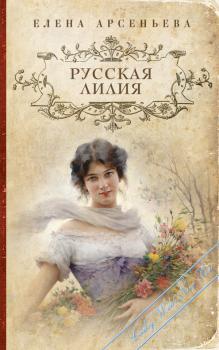 Русская лилия. Арсеньева Елена
