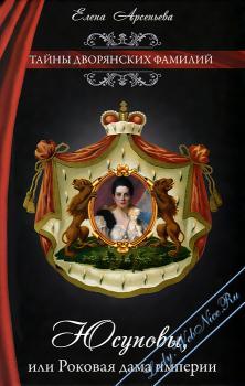 Юсуповы, или Роковая дама империи. Арсеньева Елена