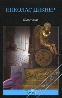 Никольски (В поисках утраченного)