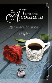 Любимые отечественные любовные романы