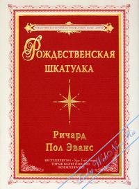 Рождественская шкатулка. Эванс Ричард Пол