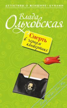 Смерть в черном конвертике. Ольховская Влада