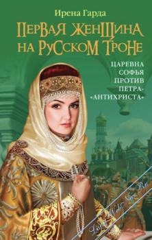 Первая женщина на русском троне. Гарда Ирена