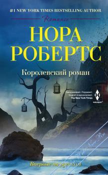 Королевский роман. Робертс Нора