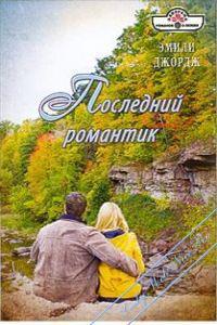 Последний романтик. Джордж Эмили