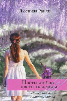 Цветы любви, цветы надежды. Райли Люсинда