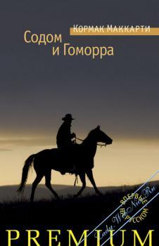 Содом и Гоморра. Маккарти Кормак