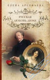 Русская любовь Дюма. Арсеньева Елена