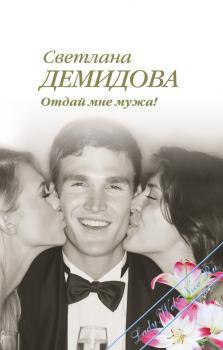 Отдай мне мужа!. Демидова Светлана