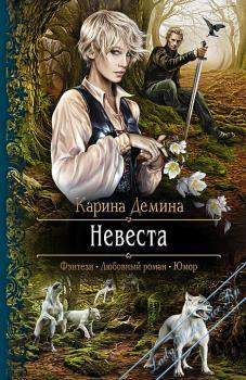 Невеста. Демина Карина
