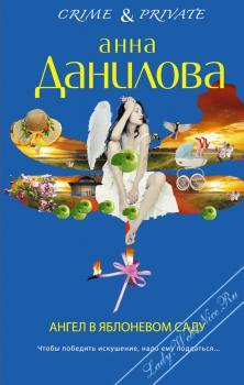 Ангел в яблоневом саду. Данилова Анна
