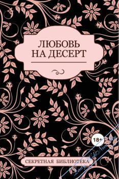 Любовь на десерт. Сборники любовных романов