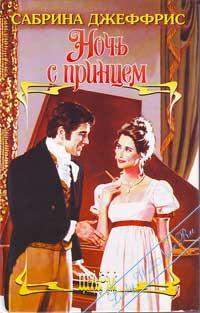 Ночь с принцем. Джеффрис Сабрина