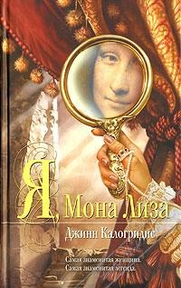 Я, Мона Лиза. Калогридис Джинн