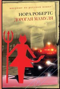 Дорогая мамуля (Память о смерти). Робертс Нора
