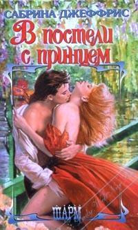 В постели с принцем. Джеффрис Сабрина