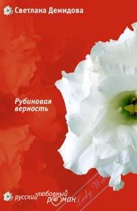 Рубиновая верность. Демидова Светлана
