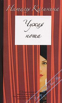 Чужая ноша (Узор твоих снов). Калинина Наталья Дмитриевна