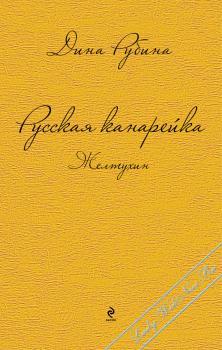 Русская канарейка. Желтухин. Рубина Дина