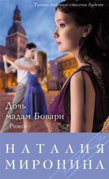 Дочь мадам Бовари. Миронина Наталия