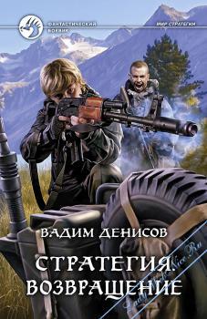 Стратегия. Возвращение. Денисов Вадим
