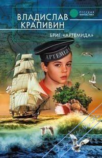 Бриг «Артемида». Крапивин Владислав