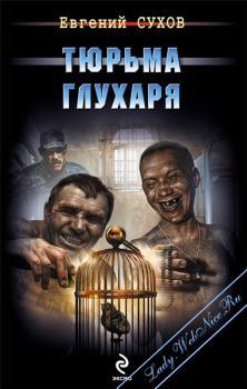 Тюрьма глухаря. Сухов Евгений