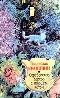 Серебристое дерево с поющим котом. Крапивин Владислав