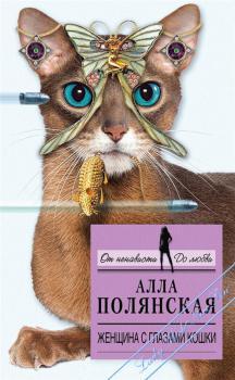 Женщина с глазами кошки. Полянская Алла