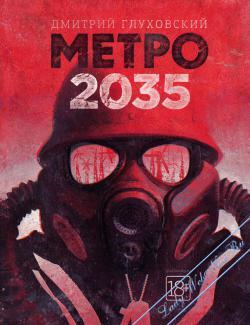Метро 2035. Глуховский Дмитрий