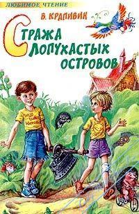 Стража Лопухастых островов. Крапивин Владислав