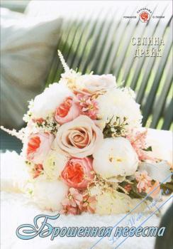 Брошенная невеста. Дрейк Селина