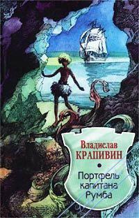 Портфель капитана Румба. Крапивин Владислав